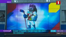 Ежик Спайки - талисман ЧМ-2021 по хоккею Вожык Спайкі - талісман ЧС-2021 па хакеі Spikey Hedgehog selected mascot of ice hockey cup 2021