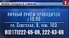 В Беларуси продолжаются приемы граждан в Совете Министров У Беларусі працягваюцца прыёмы грамадзян у Савеце Міністраў