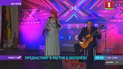 Предкастинг Х-Factor в Могилеве. Белтелерадиокомпания продолжит искать таланты Перадкастынг Х-Factor у Магілёве. Белтэлерадыёкампанія працягне шукаць таленты