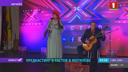 Предкастинг Х-Factor в Могилеве. Белтелерадиокомпания продолжит искать таланты
