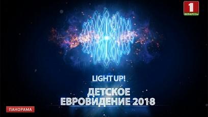 """На """"Минск-Арене"""" стартовали репетиции конкурсантов"""