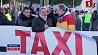 В  Мадриде  беспорядки устроили таксисты У  Мадрыдзе  беспарадкі ўчынілі таксісты