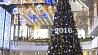 Главная елка собрала маленьких белорусов из всех уголков страны Галоўная ёлка сабрала маленькіх беларусаў з усіх куткоў краіны Belarus' main children's New Year party gathers young Belarusians from across country
