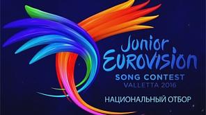 Выступление финалистов. Детское Евровидение 2016