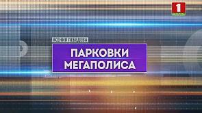 Парковки мегаполиса. Съемочная группа АТН провела рейд по переполненным автомобилями дворам Минска