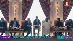 Беларусь и ОАЭ заявили о готовности укреплять сотрудничество во всех областях Беларусь і ААЭ заявілі аб гатоўнасці ўмацоўваць супрацоўніцтва ва ўсіх галінах Belarus and UAE express readiness to enhance cooperation in all areas