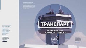 """Нацыянальны аэрапорт """"Мiнск"""""""