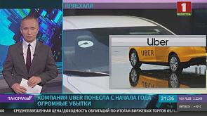 Компания Uber понесла с начала года огромные убытки