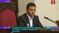 Владимир Зеленский не принял отставку премьер-министра Украины Уладзімір Зяленскі не прыняў адстаўку прэм'ер-міністра Украіны