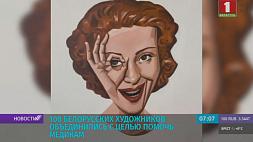 """Белорусские художники запускают онлайн-аукцион """"ДЗЯКУЙ! """""""