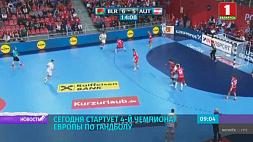 Сегодня стартует 4-й чемпионат Европы по гандболу  Сёння стартуе 4-ты чэмпіянат Еўропы па гандболе