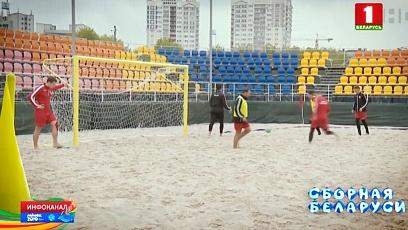 Сборная Беларуси. Пляжный футбол