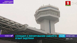 Задержан 80-летний пассажир, который сообщил о минировании самолета  Затрыманы 80-гадовы пасажыр, які паведаміў аб мініраванні самалёта