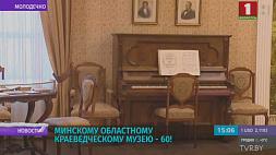Минскому областному краеведческому музею - 60 Мінскаму абласному краязнаўчаму музею - 60