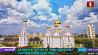 Беларусь в топе-20 туристических направлений 2020 года Беларусь у топе-20 турыстычных кірункаў 2020 года Belarus in top 20 tourist destinations in 2020