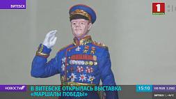 """В Витебске открылась выставка """"Маршалы Победы"""""""
