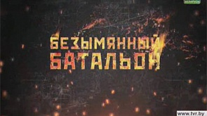 """Безымянный батальон"""