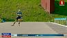 Суперспринт - первая гонка чемпионата мира по летнему биатлону. Прямое включение из Раубичей Суперспрынт - першая гонка чэмпіянату свету па летнім біятлоне. Прамое ўключэнне з Раўбіч Super sprint becomes first race of World Summer Biathlon Championships