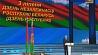 Главный праздник страны - как напоминание о ценности суверенитета Галоўнае свята краіны - як напамінак аб каштоўнасці суверэнітэту Belarus' main holiday as reminder of value of sovereignty