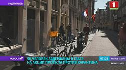 50 человек задержаны в Гааге на акции протеста против карантина 50 чалавек затрыманыя ў Гаазе на акцыі пратэсту супраць каранціну