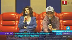 Третий онлайн-марафон в поддержку медиков. Белорусские артисты вновь споют в студии СПАМАШа