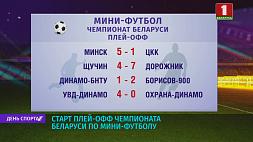 Старт плей-офф чемпионата Беларуси по мини-футболу
