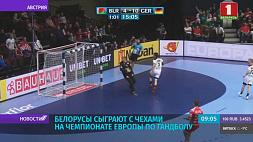 Белорусы сыграют с чехами на чемпионате Европы по гандболу Беларусы згуляюць з чэхамі на чэмпіянаце Еўропы па гандболе