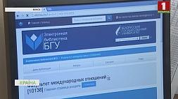 В Белорусском государственном университете - электронные зачетки У Беларускім дзяржаўным ўніверсітэце - электронныя залікоўкі