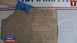В Турции пресечена попытка продать уникальную книгу античного периода У Турцыі спынена спроба прадаць унікальную кнігу антычнага перыяду