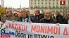 В Афинах полицейские разгоняют митинги учителей слезоточивым газом У Афінах паліцэйскія разганяюць мітынгі настаўнікаў слёзатачывым газам