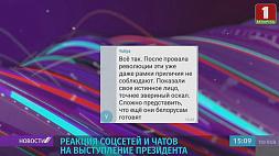 Реакция соцсетей и чатов на выступление Президента в Овальном зале