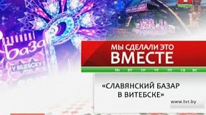 """""""Славянский базар в Витебске"""""""
