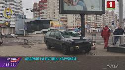 Авария на пересечении улиц Хоружей и Куйбышева  ДТЗ на скрыжаванні вуліц Харужай і Куйбышава