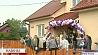 В Воложине торжественно открыли Дом семейного типа У Валожыне ўрачыста адкрылі Дом сямейнага тыпу