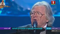 Юрий Антонов отмечает юбилей Юрый Антонаў адзначае юбілей
