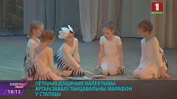 Танцевальный марафон школьников на патриотическую тему растрогал зрителей до слез Лепшыя дзіцячыя калектывы арганізавалі танцавальны марафон у сталіцы