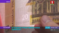 Высокий уровень защиты национальной валюты. Нацбанк представил новые банкноты