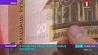 Высокий уровень защиты национальной валюты. Нацбанк представил новые банкноты Высокі ўзровень абароны нацыянальнай валюты. Нацбанк прапанаваў новыя банкноты