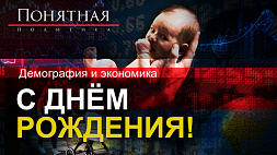 Почему демография - головная боль для Европы и Беларуси?