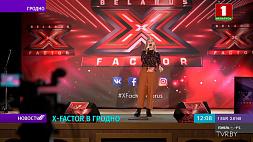 В Гродно второе прослушивание популярного вокального талант-шоу X-Factor  У Гродне другое праслухоўванне папулярнага вакальнага талент-шоу X-Factor