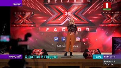 В Гродно второе прослушивание популярного вокального талант-шоу X-Factor