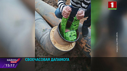 В Минске ребенок застрял в трубе водопровода У Мінску дзіця захраснула ў трубе вадаправода