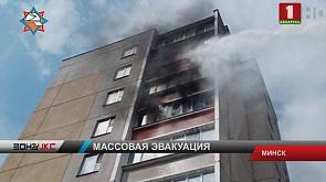 Брошенный окурок мог стать причиной крупного пожара в многоэтажке в Минске