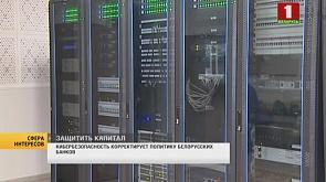 Кибербезопасность корректирует политику белорусских банков