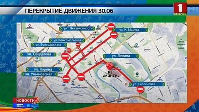 Как будет организовано дорожное движение в столице завтра