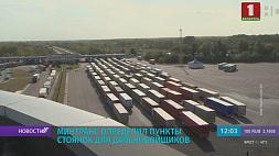 Минтранс определил пункты стоянок для дальнобойщиков Мінтранс вызначыў пункты стаянак для дальнабойшчыкаў