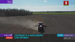 3 из 6 регионов Беларуси практически полностью подготовили почву под массовый сев яровых 3 з 6 рэгіёнаў Беларусі практычна цалкам падрыхтавалі глебу пад масавую сяўбу ярыны 3 out of 6 regions of Belarus completely prepared ground for mass sowing of spring crops