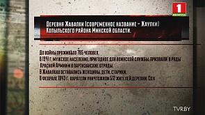 """""""Голоса сожженных деревень"""". Фильм третий"""