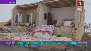 Мощное землетрясение на границе Турции с Ираном привело к жертвам