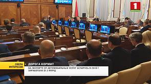 На экспорте от автомобильных услуг Беларусь в 2018 г. заработала $1,3 млрд